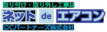 ネットdeエアコンIDCパートナーズ株式会社